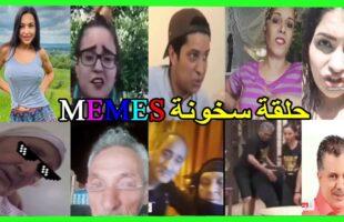 ميمز تافهة 12: coffin dance- (ميمز مغربي) MOROCCAN MEMES احمق شعب فالعالم dirty memes