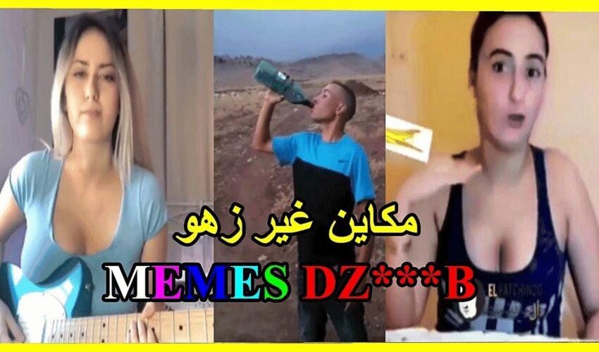 ميمز تافهة 15: coffin dance- (ميمز مغربي) MOROCCAN MEMES احمق شعب فالعالم dirty memes