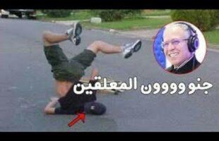 مواقف مضحكة بصوت المعلقين العرب ( الجزء الثاني)