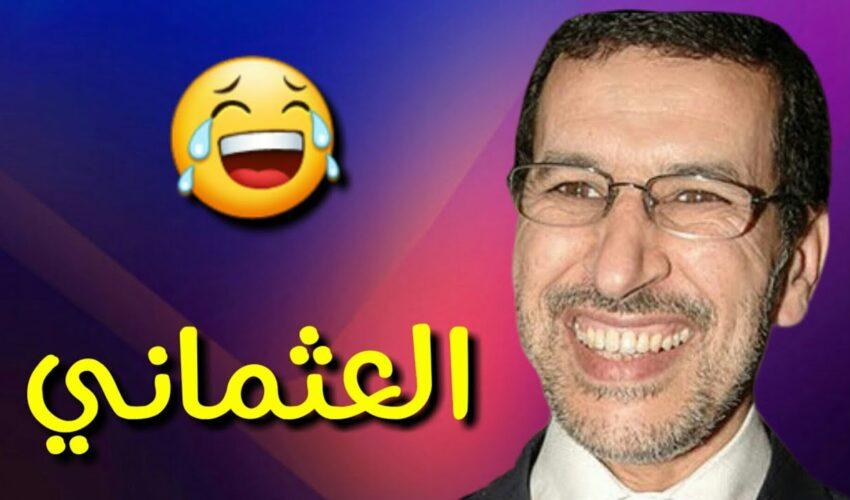 طرائف رئيس الحكومة سعد الدين العثماني