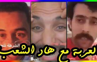 أ حمق شعب في العالم لموت ديال الضحك 😂😂| MOROCCAN MEMES (ميمز مغربي)