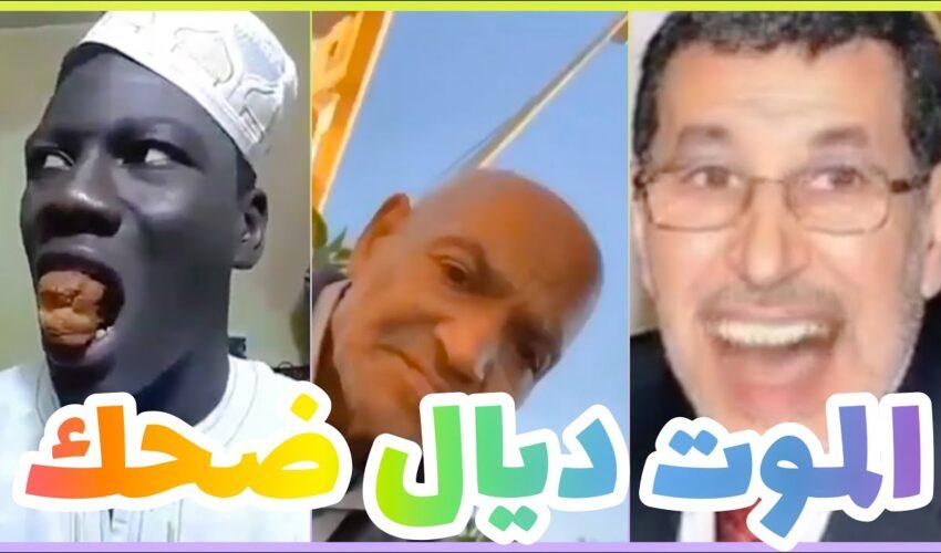 ميمز المغرب ضحك مغربي موت ديال الضحك تضحك تخسر nourdine dari wlad lhaj chakhda Moroccan memes