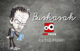 Amchum Rif – Boushasah
