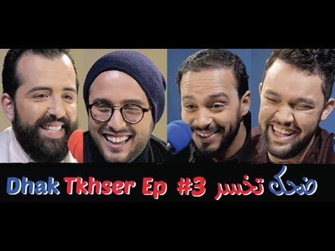 Dhak Tkhser # Ep 3 Les Inqualifiables vs Haytam Miftah & Oussama Ramzi – 3 ضحك تخسر الحلقة