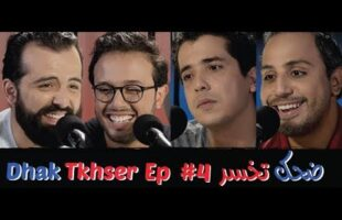 Dhak Tkhser # Ep 4 Les Inqualifiables vs Driss & Mehdi – 4 ضحك تخسر الحلقة
