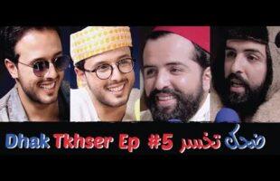 Dhak Tkhser # Ep 5 Les Inqualifiables – 5 ضحك تخسر الحلقة