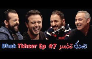 Dhak Tkhser # Ep 7 Les Inqualifiables vs Eko & Secteur – 7 ضحك تخسر الحلقة