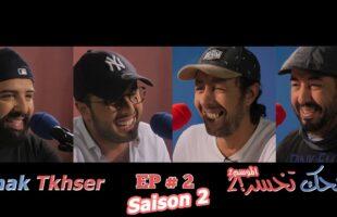 Dhak Tkhser S2 EP2 Les Inqualifiables Vs Saïd bey & Tarik el Boukhari – 2 ضحك تخسرالموسم2 : الحلقة