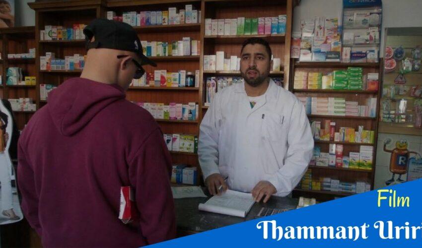 Filam Rif   Thammant Uriri الفيلم الريفي ثامنت أوريري