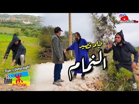 فيلم قصير : النمام Film s thmazight Anamam 2021
