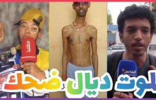 ميمز مغربي موت ديال الضحك Moroccan memes