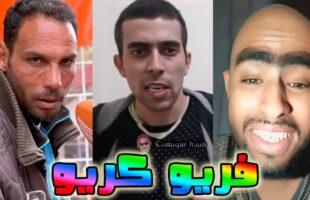 moroccan memes ميمز مغربي =فريو كريو =