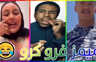 MOROCCAN MEMES #24 (ميمز مغربي) احمق شعب فالعالم