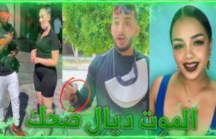 MOROCCAN MEMES 😂 (ميمز مغربي) الموت ديال الضحك