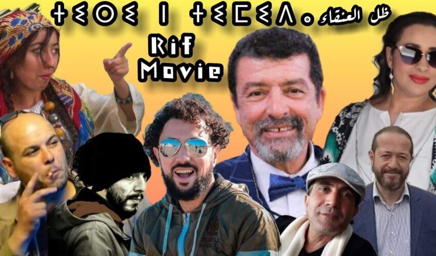 "Rif Movie | THIRI N TMIDA | ⴰⵙⴰⵔⵓ ⴰⵔⵉⴼⵉ ""ⵜⵉⵔⵉ ⵏ ⵜⵉⵎⵉⴷⴰ"" | الفيلم الريفي ظل العنقاء – ثيري نْ تْميدا"