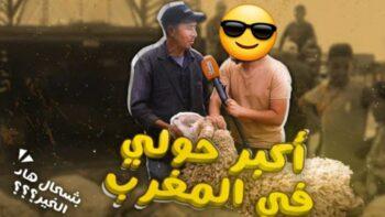 أسباب غلاء 🔥 أسعار العيد الأضحى 🐏 😅😂😁