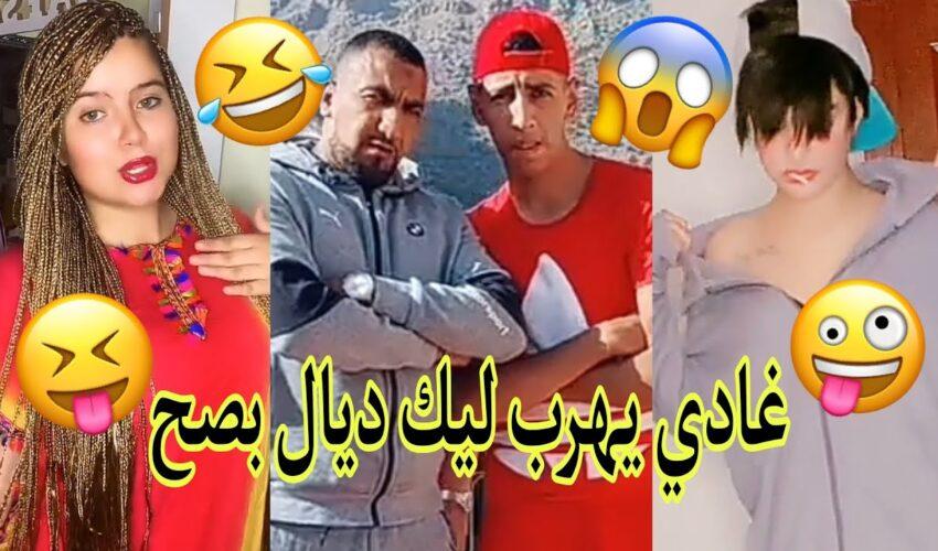 اخر فيديو😔😔😔مونتاج الهربة مع الشعب المغربي الحماق أو المذاق😂😂.