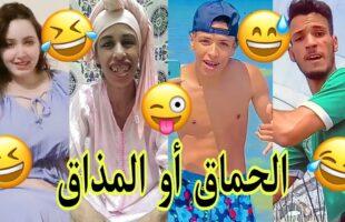 الهربة مع المغاربة الموت ديال الضحك🤣الحماق أو المذاق.