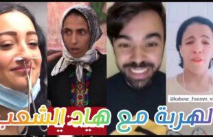 الموت ديال الضحك🤣🤣مع هاد الشعب تفرجو حتى لخر MOROCCAN MEMES (ميمز مغربي)