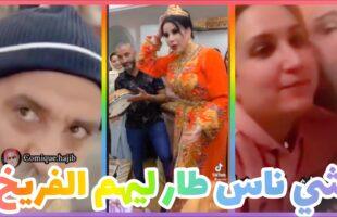 شاخضة اولاد الحاج مع هاد الفيديو هات لموت ديال الضحك 😂😂 | MOROCCAN MEMES (ميمز مغربي)
