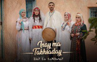 Agraf Band – Inay Ma Takhsaday ⵉⵏⴰⵢ ⵎⴰ ⵜⴰⵅⵙⴰⴷⴰⵢ | Official Music Video