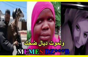 الموت ديال ضحك🤣😂 coffin dance- (ميمز مغربي) MOROCCAN MEMES احمق شعب فالعالم dirty memes