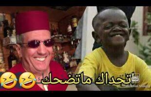 افضل مقاطع مغربية مضحكة ●• ميمز مغربي MEMES MAROCAIN •●
