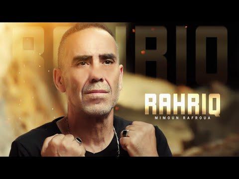 Mimoun Rafroua – Rahriq (EXCLUSIVE Music Video)   (ميمون رفروع – رحريق (فيديو كليب حصري