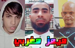 moroccan memes ميمز مغربي