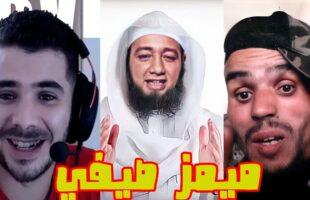 moroccan memes ميمز مغربي = ميمز صيفي