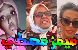 moroccan memes ميمز مغربي ميمز مصطي