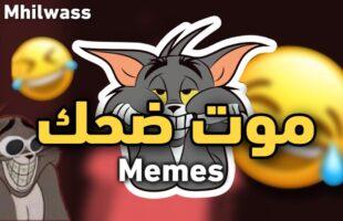 moroccan memes صفي نيتك | موت ديال ضحك |شمس العشية | دير الكيت 😂😂