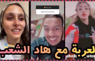 ميمز مغربي موت ديال الضحك 😂😂| Moroccan memes