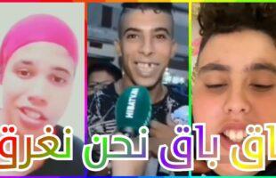 MOROCCAN MEMES #51 (ميمز مغربي) احمق شعب فالعالم