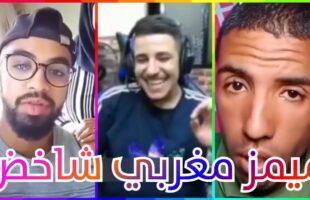 MOROCCAN MEMES #52 (ميمز مغربي) احمق شعب فالعالم