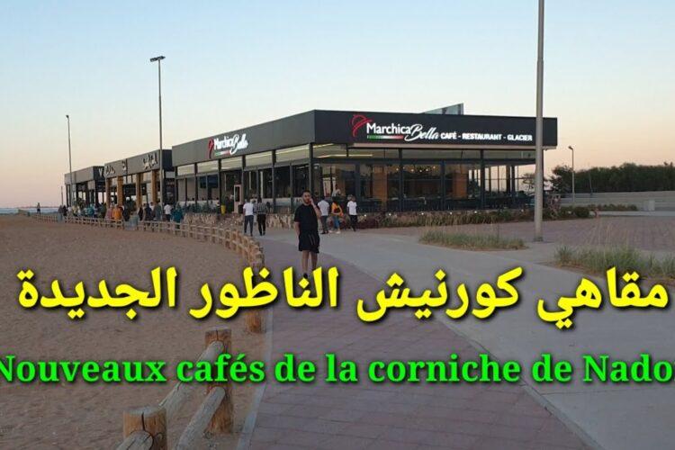 مقاهي كورنيش الناظور الجديدة Nouveaux cafés de la corniche de Nador