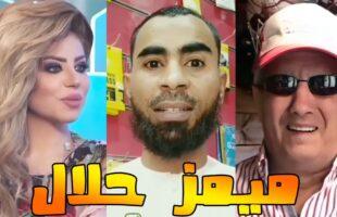 moroccan memes ميمز مغربي – ميمز حلال