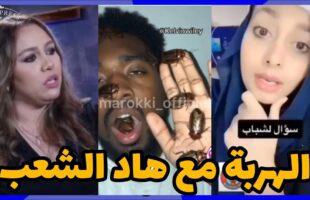ميمز تافهة (ميمز مغربي) MOROCCAN MEMES احمق شعب فالعالم dirty memes