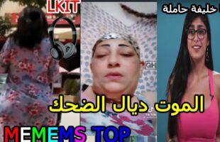 ميا خليفة حامل (ميمز مغربي) الموت ديال الضحك)😂 MOROCCAN MEMES dirty memes coffin dance