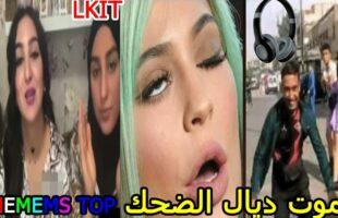 الهربة مع الشعب المغربي ( ميمز مغربي ) الموت ديال الضحك😂 MOROCCAN MEMES dirty memes coffin dance