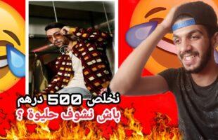 نخلص 500 درهم باش ندير أبيل فيديو مع حليوة و الله حتى الموت ديال ضحك 😂