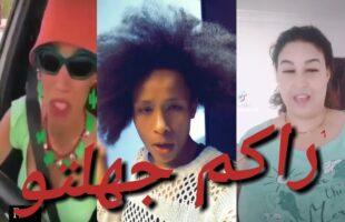Moroccan Memes وراكم جهلتو 😁😅😃😄🤣😆🥵👍