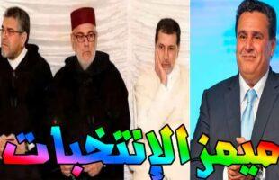 moroccan memes ميمز مغربي ميمز الإنتخبات