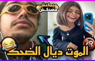 MOROCCAN MEMES 😂🇲🇦 الموت ديال الضحك (ميمز مغربي)
