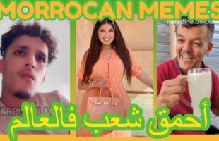 MOROCCAN MEMES (ميمز مغربي)😂😂أحمق شعب فالعالم