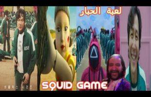 MOROCCAN MEMES (ميمز مغربي)لعبة الحبار