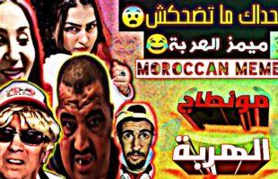 (ميمز مغربي) مع احمق شعب في العالم MOROCCAN MEMES موت من الضحك 😂 دير لكيت ديالك🎧