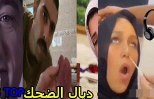 MOROCCAN MEMES (ميمز مغربي) | احمق شعب فالعالم 😂😂 الموت ديال الضحك 🤣🔥🤣 | 2021 ميمز مغربي
