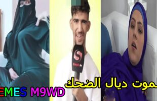 MOROCCAN MEMES (ميمز مغربي)الموت ديال الضحك 😂😂dirty memes coffin dance